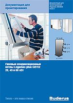Documentaciya-proektirovanie-Buderus-Logamax-GB112