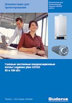 Documentaciya-proektirovanie-Buderus-Logamax-GB162