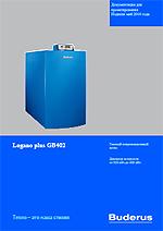Documentaciya-proektirovanie-Buderus-Logano-plus-GB402