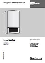 Instrukciya-ekspluatacii-Buderus-Logamax-GB042