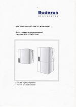 Instrukciya-ekspluatacii-Buderus-Logamax-GB112