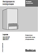 Instrukciya-ekspluatacii-Buderus-Logamax-U052-54