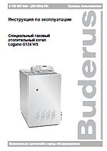 Instrukciya-ekspluatacii-Buderus-Logano-G124WS