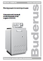 Instrukciya-ekspluatacii-Buderus-Logano-G234WS