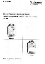 Instrukciya-ekspluatacii-Buderus-Logano-G234X