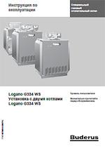 Instrukciya-ekspluatacii-Buderus-Logano-G334WS