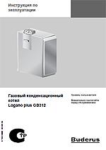 Instrukciya-ekspluatacii-Buderus-Logano-plus-GB312