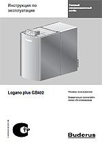 Instrukciya-ekspluatacii-Buderus-Logano-plus-GB402