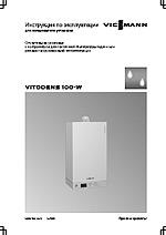 Instrukciya-ekspluatacii-Viessmann-Vitodens-100-W