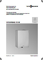 Instrukciya-ekspluatacii-Viessmann-Vitopend-111-W