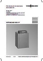 Instrukciya-montazha-Viessmann-Vitogas-100-F-29-60kVt