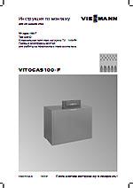 Instrukciya-montazha-Viessmann-Vitogas-100-F-72-144kVt