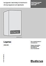 Instrukciya-montazha-i-tehnicheskogo-obsluzhivaniya-Buderus-Logamax-U044