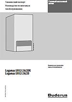 Instrukciya-montazha-i-tehnicheskogo-obsluzhivaniya-Buderus-Logamax-U052