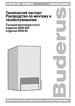 Instrukciya-montazha-i-tehnicheskogo-obsluzhivaniya-Buderus-Logamax-U054