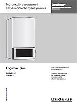 Instrukciya-montazha-i-tehnicheskogo-obsluzhivaniya-Buderus-Logamax-plus-GB042