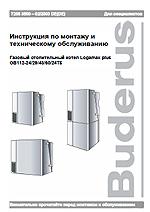Instrukciya-montazha-i-tehnicheskogo-obsluzhivaniya-Buderus-Logamax-plus-GB112