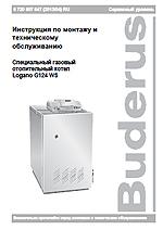 Instrukciya-montazha-i-tehnicheskogo-obsluzhivaniya-Buderus-Logano-G124WS
