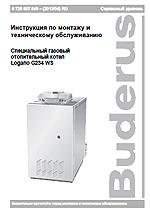Instrukciya-montazha-i-tehnicheskogo-obsluzhivaniya-Buderus-Logano-G234WS