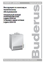 Instrukciya-montazha-i-tehnicheskogo-obsluzhivaniya-Buderus-Logano-G334WS