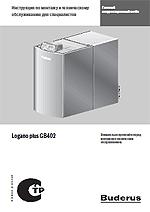 Instrukciya-montazha-i-tehnicheskogo-obsluzhivaniya-Buderus-Logano-plus-GB402