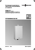 Instrukciya-montazha-servisa-Viessmann-Vitodens-100-W-1