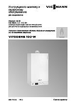 Instrukciya-montazha-servisa-Viessmann-Vitodens-100-W