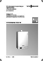 Instrukciya-montazha-servisa-Viessmann-Vitodens-100-WOT