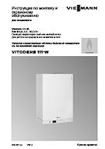 Instrukciya-montazha-servisa-Viessmann-Vitodens-111-W