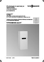 Instrukciya-montazha-servisa-Viessmann-Vitodens-222-F