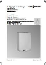 Instrukciya-montazha-servisa-Viessmann-Vitopend-111-W