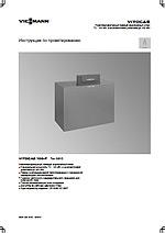 Instrukciya-proektirovanie-Viessmann-Vitogas-100-F-72-144kVt