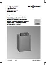 Instrukciya-servisnogo-obsluzhivaniya-Viessmann-Vitogas-100-F-29-60kVt