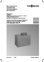 Instrukciya-servisnogo-obsluzhivaniya-Viessmann-Vitogas-100-F-72-144kVt